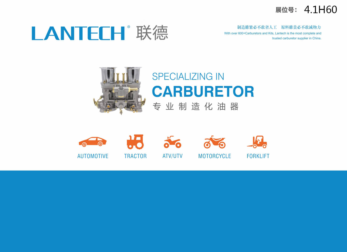 AUTOMECHANIKA SHANGHAI 2016.12 BOOTH#4.1H60